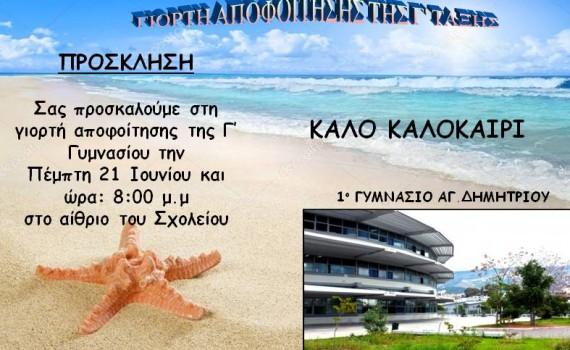 ΠΡΟΣΚΛΗΣΗ3